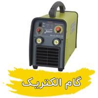 نمایندگی دستگاه جوش گام الکتریک در تهران